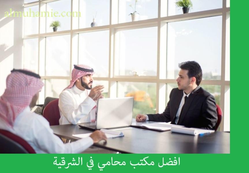 مكتب محامي بالشرقية