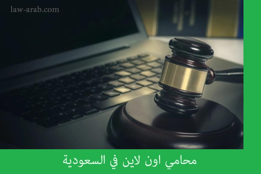 محامي اون لاين السعودية