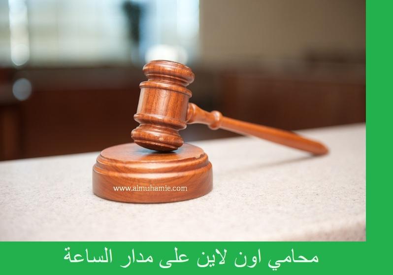 محامي اون لاين, استشارات قانونية مجانية اون لاين, اسال محامي
