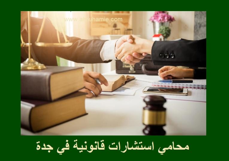 محامي استشارات قانونية مجانية في جدة