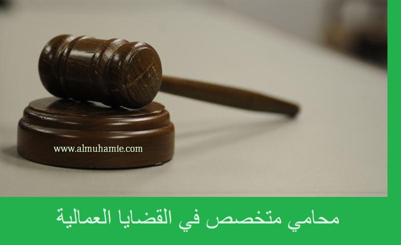 محامي قضايا عمالية بالرياض,محامي قضايا عمالية الرياض,محامي للقضايا العمالية