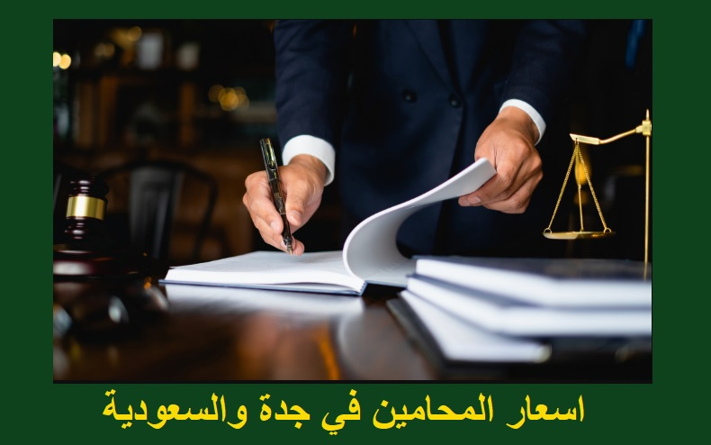 اسعار المحامين في جدة