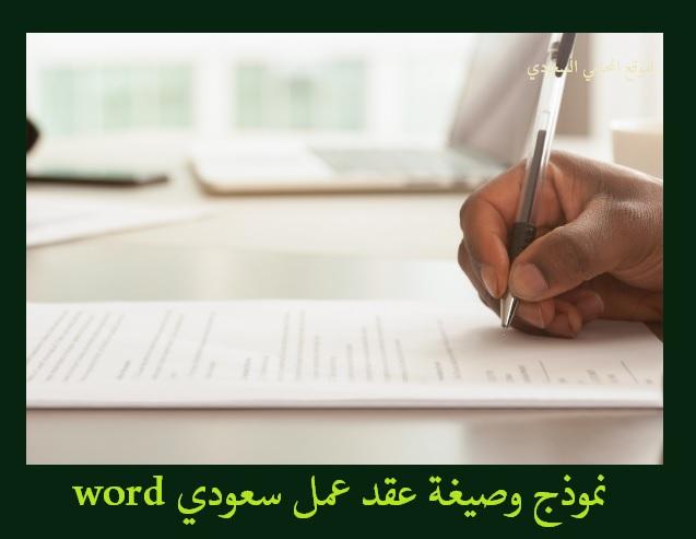 عقد عمل سعودي,صيغة عقد عمل سعودي word