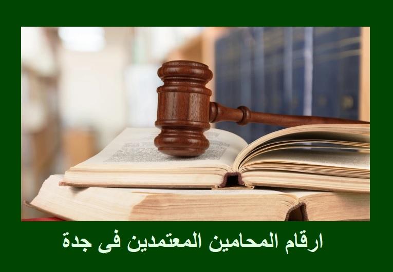 محامين في جدة