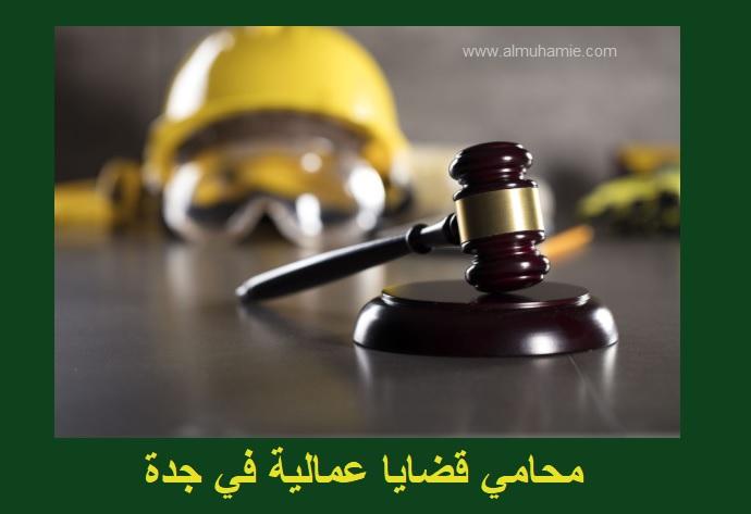 محامي قضايا عمالية في جدة