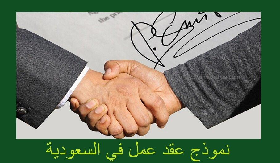 عقد عمل سعودي