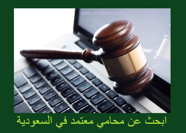 ابحث عن محامي