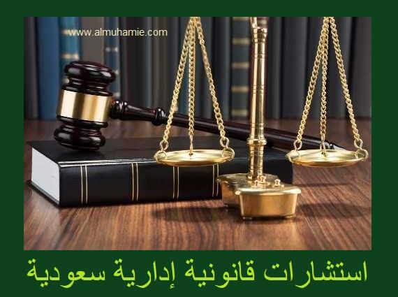 استشارات قانونية إدارية