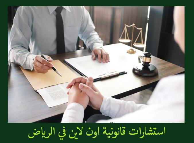 استشارات قانونية في الرياض,استشارات قانونية الرياض