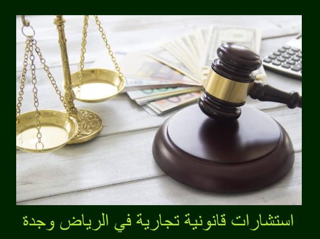 استشارات قانونية تجارية