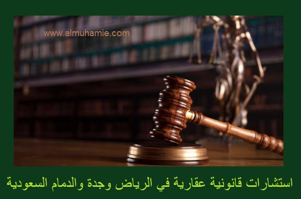 استشارات قانونية عقارية