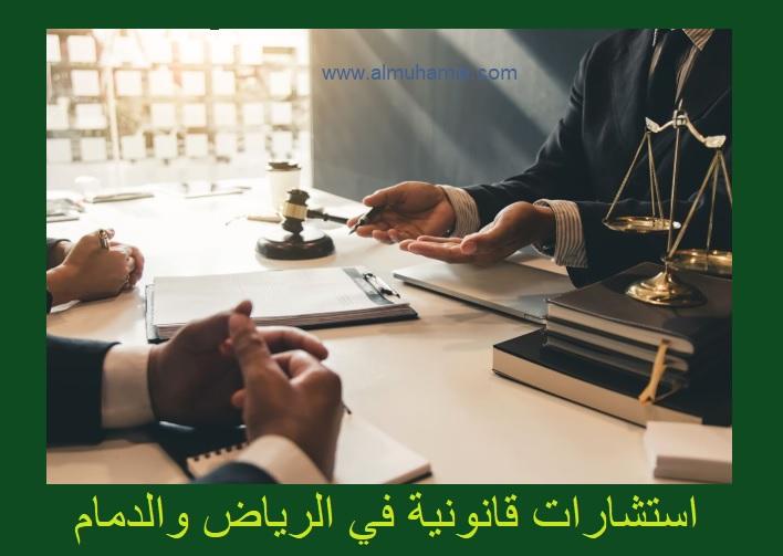 استشارات قانونية في الرياض الدمام,استشارات قانونية, الاستشارات القانونية, طلب استشارة قانونية,استشارة قانونية