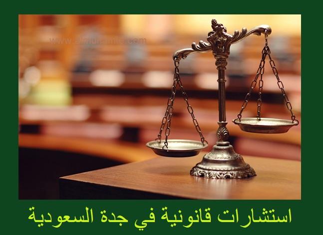 استشارات قانونية في جدة, استشارات قانونية, استشارات قانونية سعودية, الاستشارات القانونية