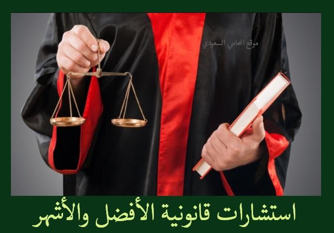 استشارات قانونية, استشارة قانونية ,استشارات مجانية