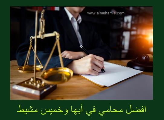 افضل محامي في أبها وخميس مشيط