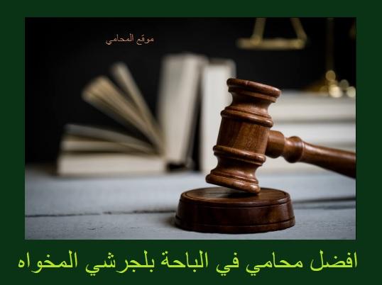 محامي في الباحه,محامي في بلجراشي,محامي في المجمعه,محامي الباحه