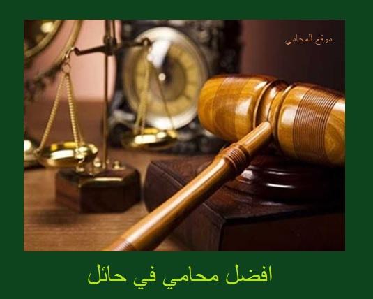 افضل محامي في حائل,محامي في حائل