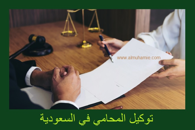 توكيل المحامي,توكيل محامي, خطوات توكيل محامي
