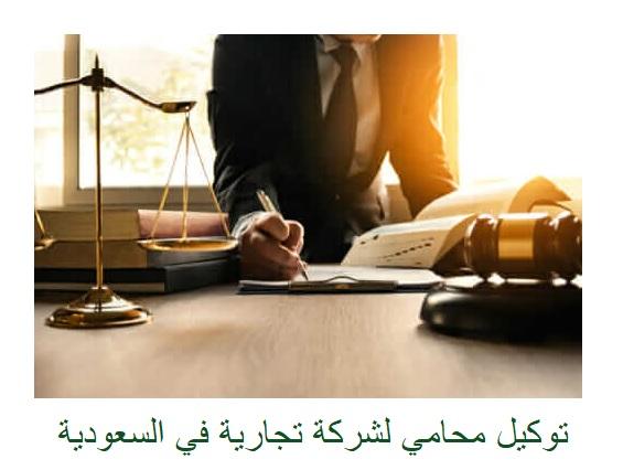 توكيل المحامي, توكيل محامي, توكيل محامي لشركة