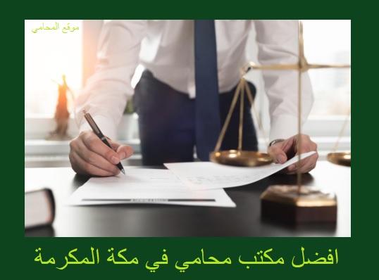 رقم محامي في مكة المكرمة، محامي مكة, محامي في مكة