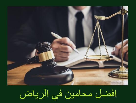 محامين في الرياض