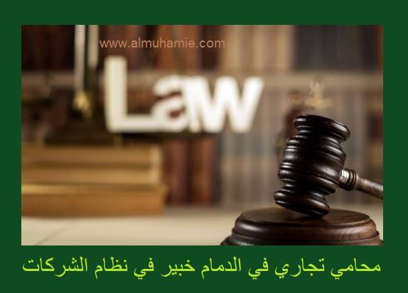 محامي تجاري الدمام