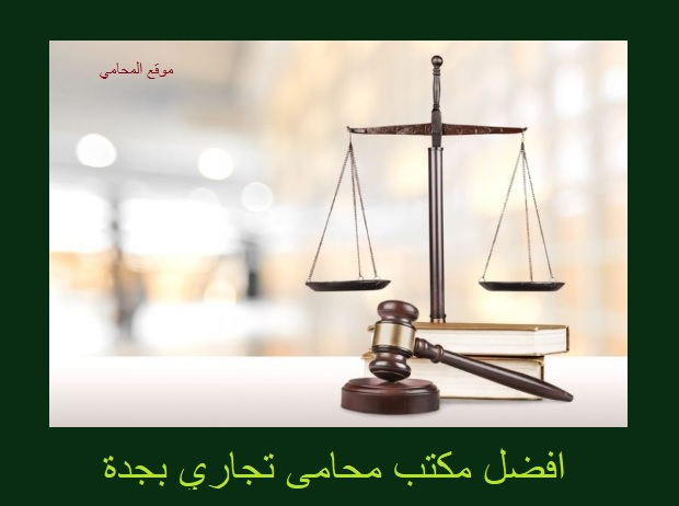 محامي تجاري بجدة, محامي تجاري, محامي قضايا تجارية