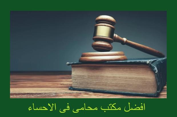 محامي في الاحساء,افضل محامي في الاحساء,محامي الاحساء, رقم محامي في الاحساء