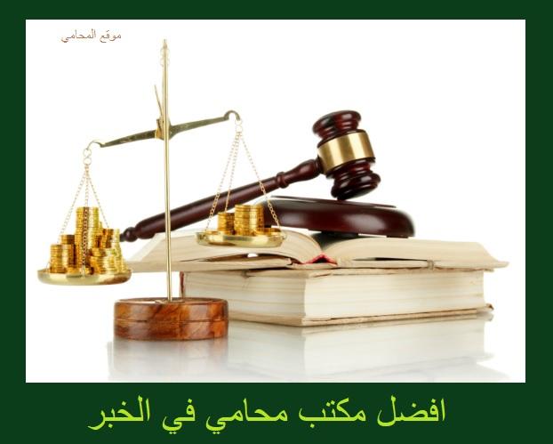 محامي في الخبر,رقم محامي في الخبر,افضل محامي في الخبر,محامي الخبر