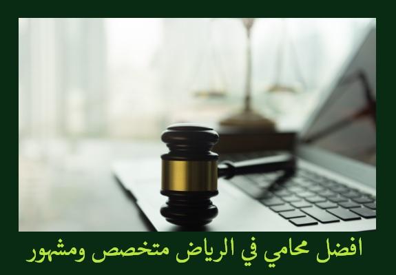 محامي في الرياض,افضل محامي في الرياض,رقم محامي في الرياض