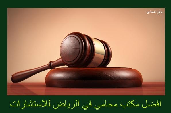 محامي في الرياض,محامي بالرياض,محامي الرياض