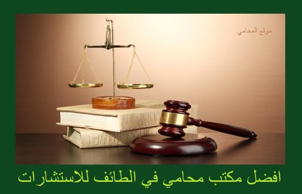 محامي في الطائف,افضل محامي بالطائف,محامي الطائف,رقم محامي في الطائف