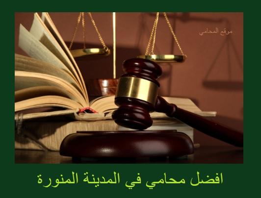 محامي في المدينة المنورة