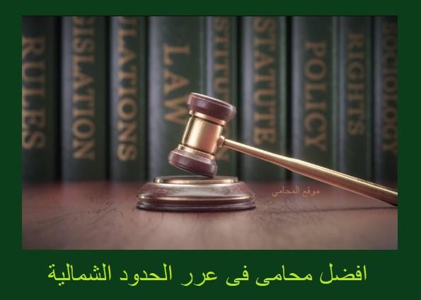 محامي في عرر,افضل محامي في عرر
