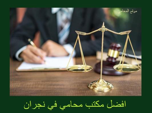 محامي في نجران