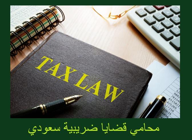 محامي قضايا ضريبية