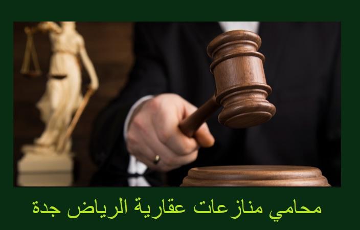 محامي منازعات عقارية الرياض جدة