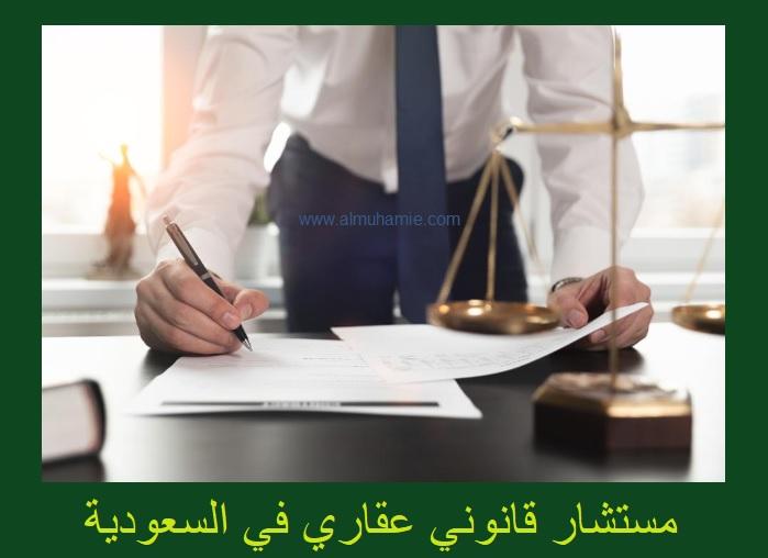 مستشار قانوني عقاري,استشارات قانونية عقارية