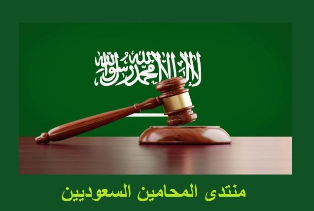 منتدى المحامين السعوديين