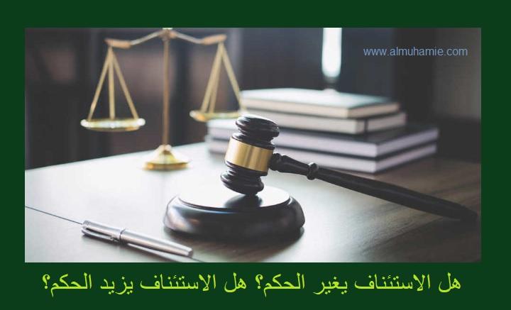 هل الاستئناف يغير الحكم,هل الاستئناف يزيد الحكم