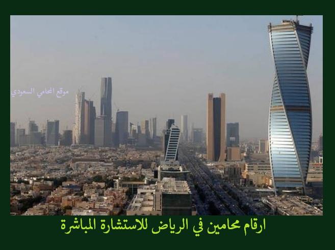 أرقام محامين,ارقام محامين في الرياض,ارقام محامين بالرياض