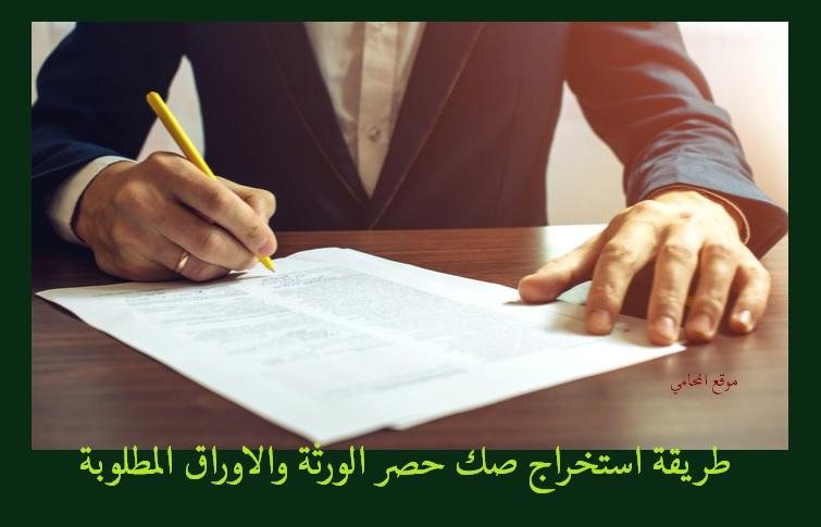 طريقة استخراج صك حصر الورثة والاوراق المطلوبة في السعودية موقع المحامي السعودي