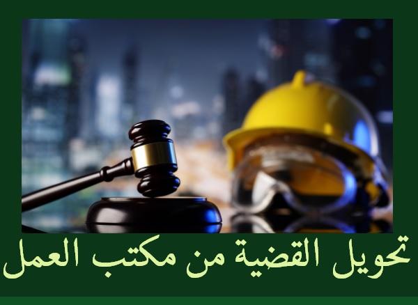 تحويل القضية من مكتب العمل إلى المحكمة