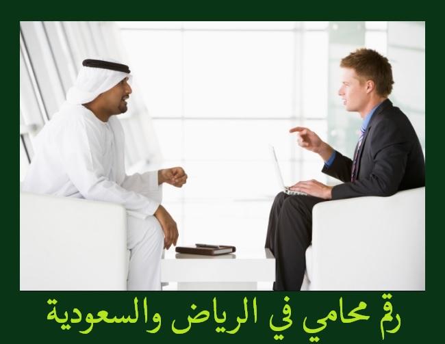 محامي في الرياض,محامي بالرياض,محامي الرياض, رقم محامي في الرياض
