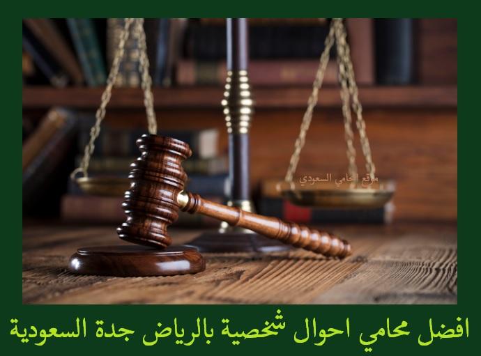 محامي احوال شخصية,محامي احوال شخصية بالرياض,محامي احوال شخصية في جدة
