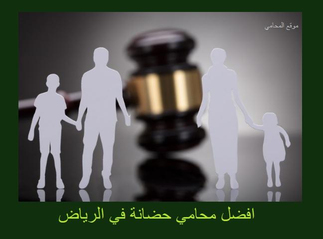 محامي حضانة في الرياض