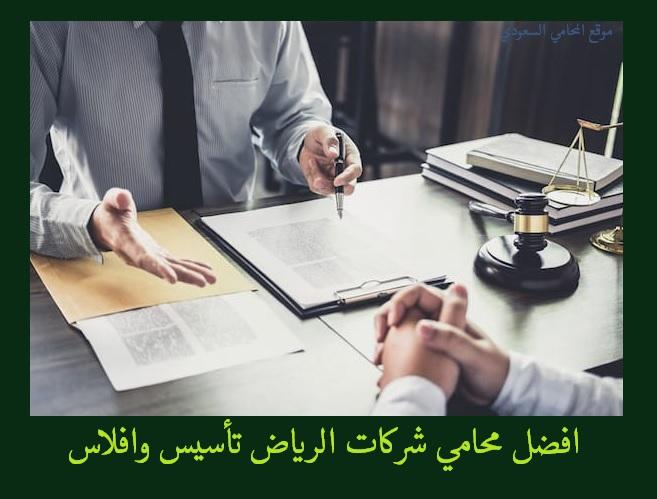 محامي شركات الرياض,محامي شركات,محامي افلاس
