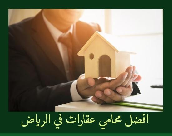 محامي عقارات في الرياض, محامي عقارات, محامي عقاري