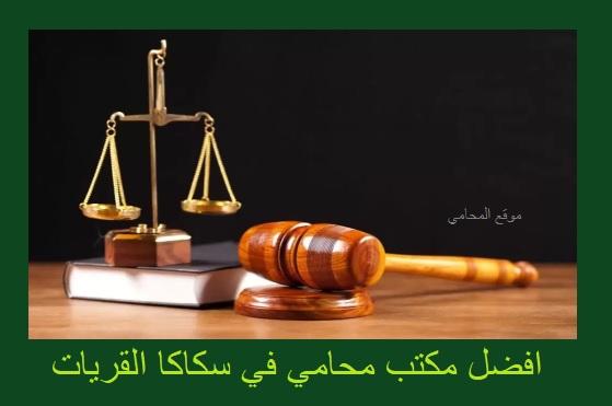 محامي في سكاكا القريات الجوف