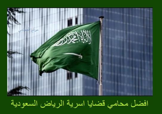 محامي قضايا اسرية الرياض